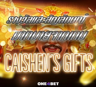 รางวัลและสัญลักษณ์มากมายจากเกม Caishen's Gifts