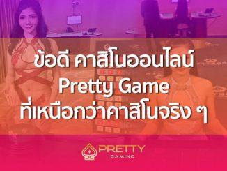 ข้อดีที่ควรเล่นคาสิโนออนไลน์กับ Pretty Gaming พริตตี้เกมมิ่ง